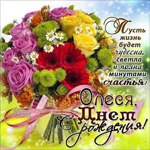 С Днем рождения Олеся картинки. Букет цветов, с надписью, стих поздравительный, мерцающие, эффекты, яркая, открытка, переливающаяся.