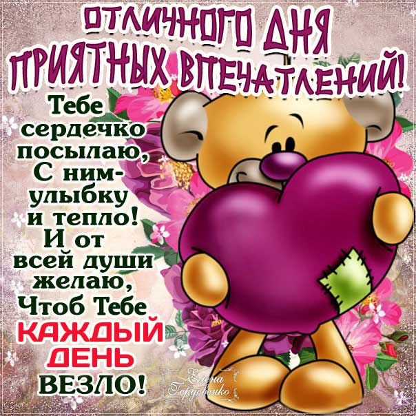 Картинки отличного дня приятных впечатлений. Медведь, медвежонок, сердечко, текст, надпись, узоры, с фразами, мерцающая.