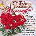 Александра популярные открытки именины