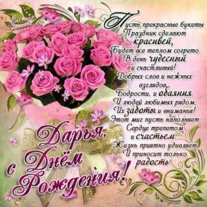 Дарья c Днем рождения открытка. Розы, букет роз, подарок, красивая надпись, со стихом, мигающая, картинки, большой букет, шикарные розы, розовые розы, Дашенька, поздравление, картинка.