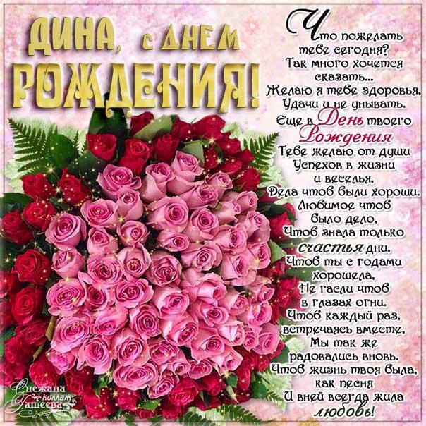 С днем рождения Дина картинки, Дине открытка с днем рождения, Динуле день рождения, Диночка с днем рождения анимация, Диночке именины картинки, поздравить Дину, для Дины с днем рождения, красные розы