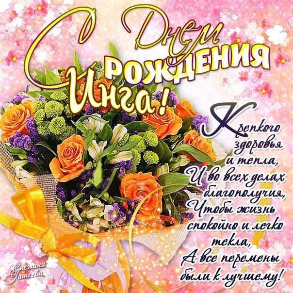 С днем рождения Инга картинки, Инге открытка с днем рождения, Ингуле день рождения, Ингочка с днем рождения анимация, Ингуля именины картинки, поздравить Ингу, для Инги с днем рождения, красивые розы