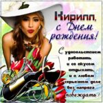 Кирилл мерцающие гифы день рождения