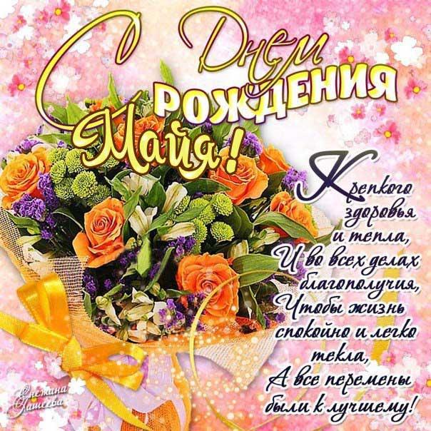 С днем рождения Майя картинки, Майе открытка с днем рождения, Мае день рождения, Маечка с днем рождения анимация, Маюша именины картинки, поздравить Майу, для Майи с днем рождения, шикарный букет