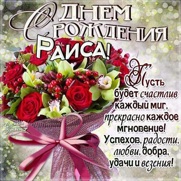 Букет роз с днем рождения Раиса открытки с надписями