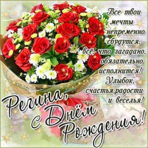 С днем рождения Регина картинки, Регине открытка с днем рождения, Ригине день рождения, Регинка с днем рождения анимация, Ренет именины картинки, поздравить Регину, для Регины с днем рождения, букет розы
