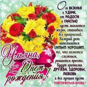 С днем рождения Ульяна картинки, Ульяне открытка с днем рождения, Уле день рождения, Ульянка с днем рождения анимация, Ульяша именины картинки, поздравить Ульяну, для Ульяны с днем рождения