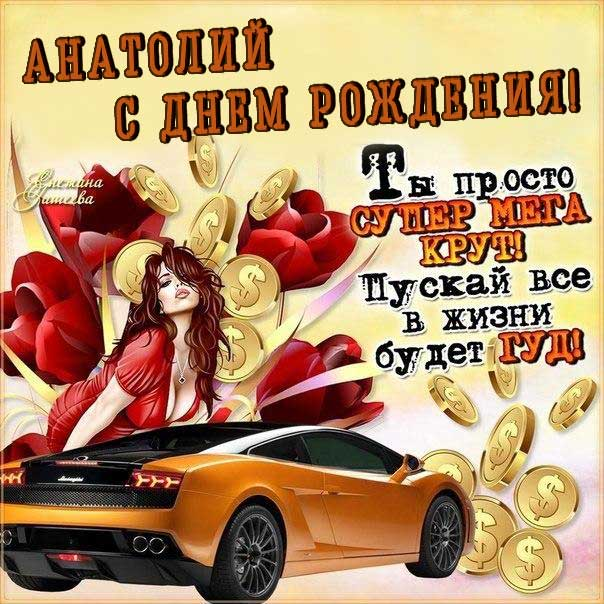 С днем рождения Анатолий картинка. Автомобиль, девушка, деньги, мерцающая, надпись стих.