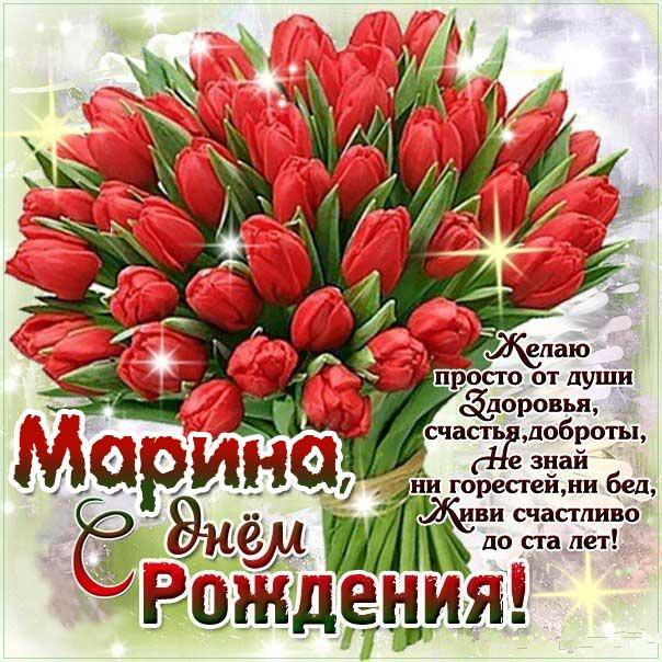 С днем рождения Марина открытка тюльпаны со словами