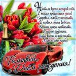 Тимофей поздравить открытки день рождения