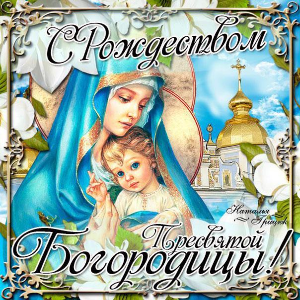 Картинки с надписями рождество святой богородицы
