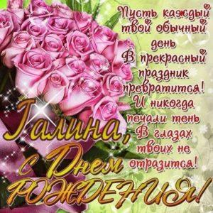 С днем рождения Галина розовые розы