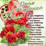 Валентине лучшие открытки именины