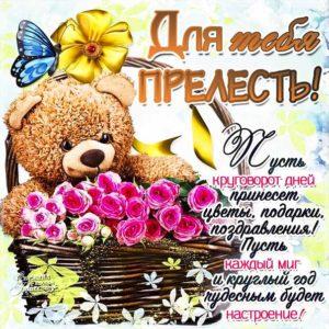 Картинка комплимент ты прелесть девушке. Медвежонок, корзина цветов, женщине, мультяшка, стих, восторг, текст, желаю, эффекты, мигающая, узоры.