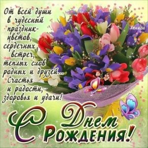С днем рождения открытка букет цветов