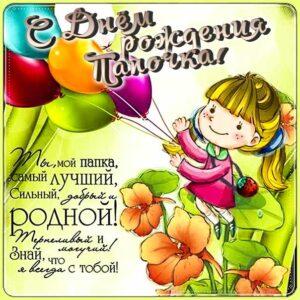 С днем рождения Папа картинки, Папе открытка с днём рождения, Папе с днём рождения от дочери 5 - 12 лет, Папочка день рождения, для Папы с днем рождения
