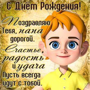 С днем рождения Папа картинки, Папе открытка с днём рождения, Папе с днём рождения от сына 5 12 лет, Папочка день рождения, для Папы с днем рождения