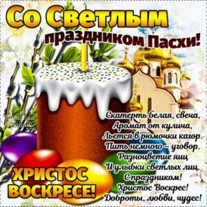 Пасха праздник, Христос воскрес, святое воскресение, велик день