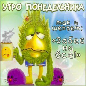 доброе утро понедельник, с добрым утром в понедельник, понедельник позитивного утра, веселая картинка утро понедельник, про утро понедельника, понедельник новые картинки, приветствие утреннее в понедельник