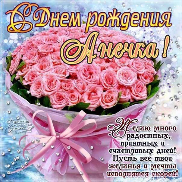 s-dnem-rozhdeniya-anna-krasivie-pozdravleniya-otkritki foto 9