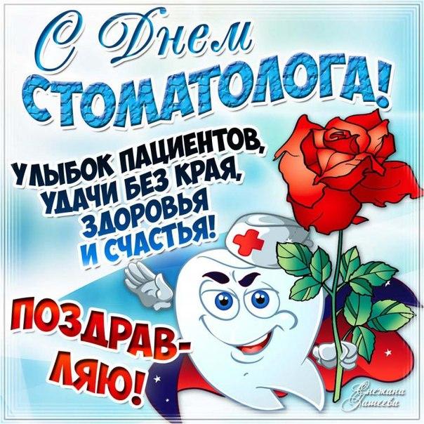 Изумительные красочные картинки день стоматолога. Зубнику поздравить, с текстом, мерцающая.