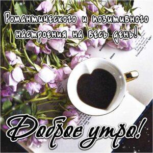 Доброе утро картинки, картинки утро сердечки, позитивного утра, картинка утро доброе настало, с добрым утром открытки, с пожеланием хорошего утра, романтического утра, утро кофе надпись, удачного утра открытки, сказочно красивого утра, сладкого утра, восхитительного утра, бодрого тебе утра, солнечного утра