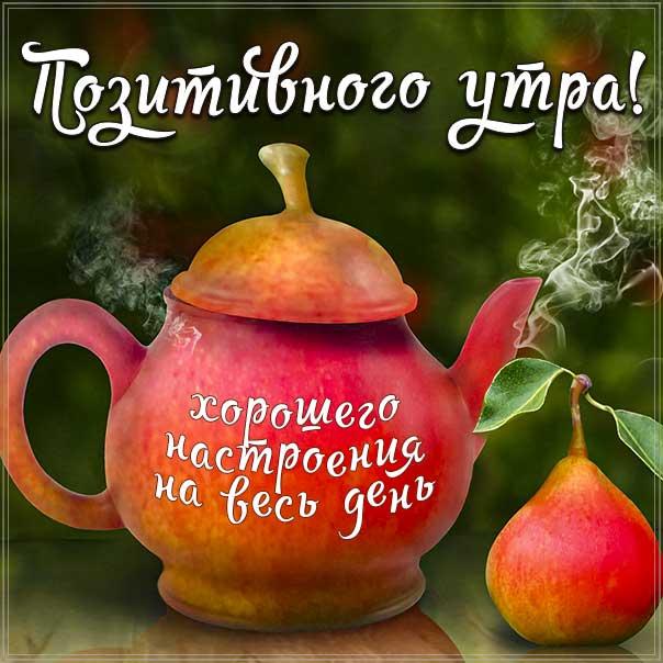 доброе утро, с добрым утром, позитивного утра и дня, веселая картинка утро, про утро картинка, утро чайник груша, приветствие утренне