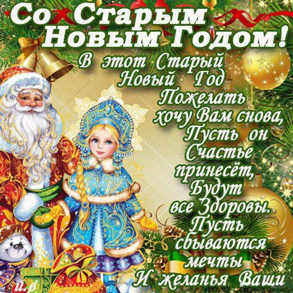 Гусары детские, открытка поздравление с старым новым годом 2017