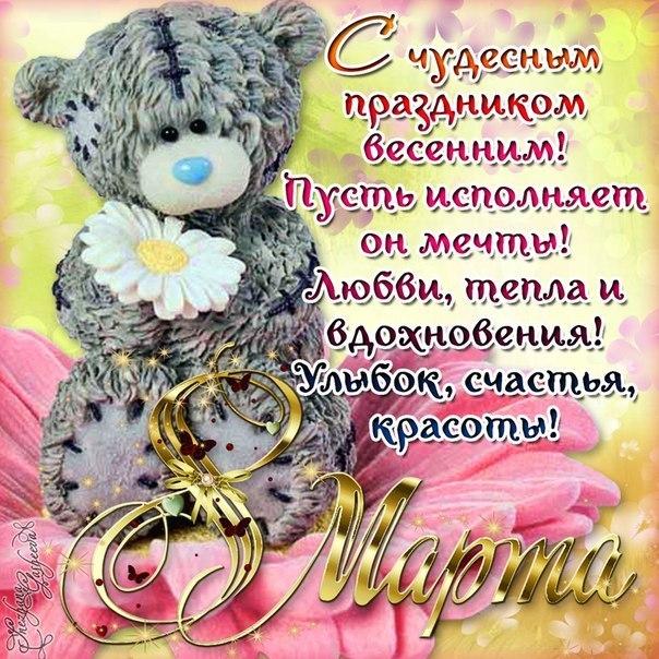 8 Марта открытки подруге любовнице