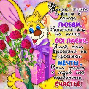 Красивые открытки, пожелание на картинке, с надписью картинка