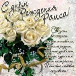 Раиса популярные открытки именины