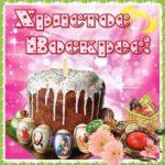 Очаровательные открытки с праздником Пасхи