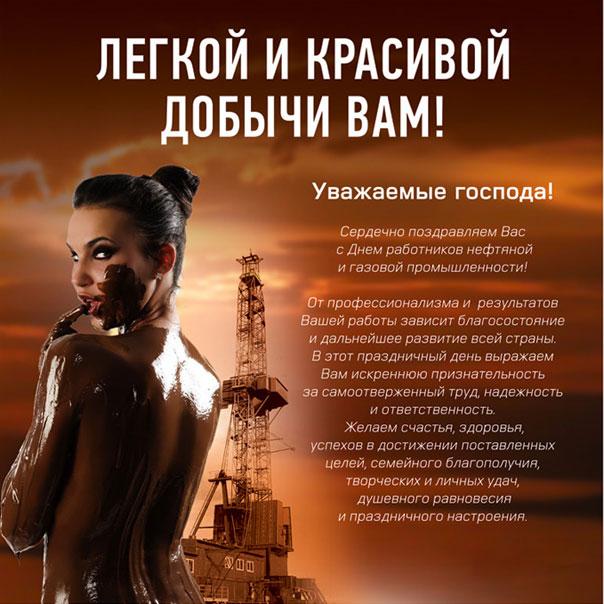 Открытка с днем нефтяника текст, гифы приколы поздравление
