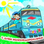Позитивные и теплые открытки день Железнодорожника
