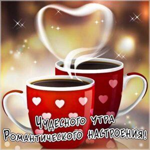 Доброе утро картинки, картинки утро романтика кофе, позитивного утра, картинка утро доброе настало, с добрым утром открытки, с пожеланием хорошего утра, доброе утро чашка кофе, утро кофе надпись, удачного утра открытки, сказочно красивого утра, сладкого утра, восхитительного утра, бодрого тебе утра, солнечного утра