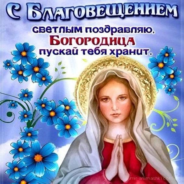 Картинка Благовещение Пресвятой Богородицы