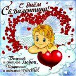 Валентинка 14 февраля картинка