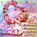 Влюбленным 14 февраль открытка