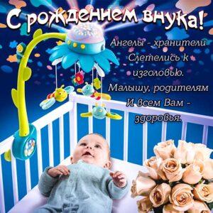 С рождением внука, поздравление с внуком, внучок родился поздравить