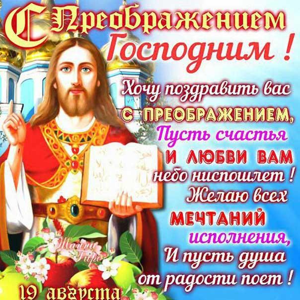 Преображение Господне открытка 19 августа Яблочный спас