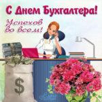 Прекрасные красочные открытки день Бухгалтера
