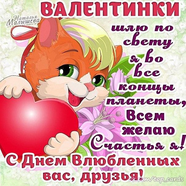 Юморные открытки день святого Валентина