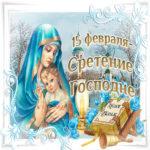Приятные открытки сретение господне