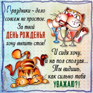 открытка мужская