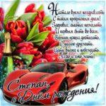 Степану лучшие открытки именины
