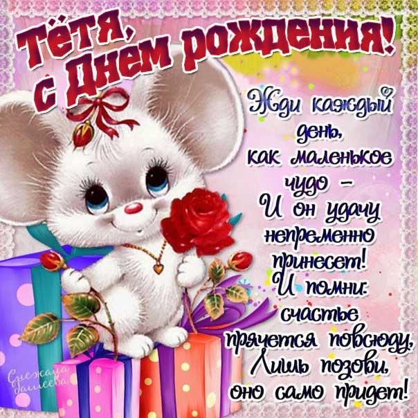 С днем рождения тётя картинки, тёте открытка с днем рождения, тетушке день рождения, юётю с днем рождения картинка