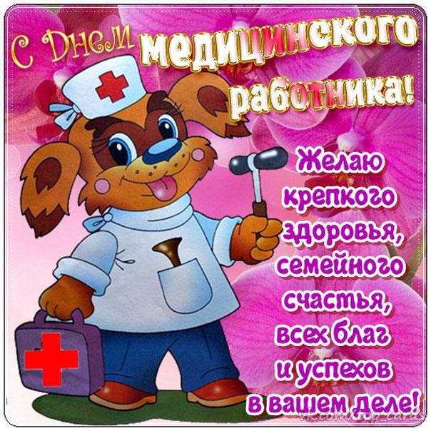 День медработника поздравительные открытки
