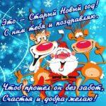 Веселая открытка Старый новый год