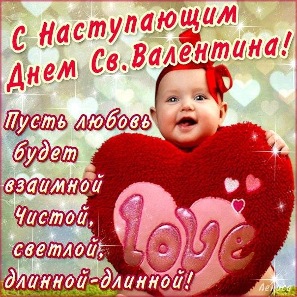 Фото поздравления с днем святого валентина прикольные