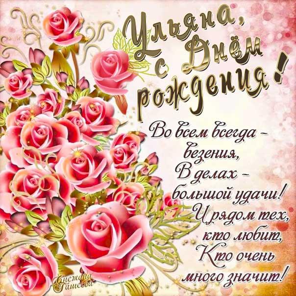 С днем рождения Ульяна картинки, Ульяне открытка с днем рождения, Уле день рождения, Ульянка с днем рождения анимация, Ульяша именины картинки, поздравить Ульяну, для Ульяны с днем рождения, розовые розы